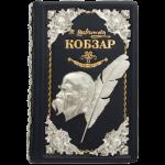 Книга Кобзар. Подарункове видання