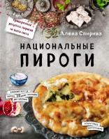 Книга Национальные пироги