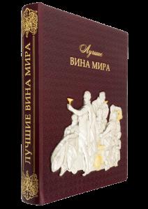 Книга Подарочная книга 'Лучшие вина мира'