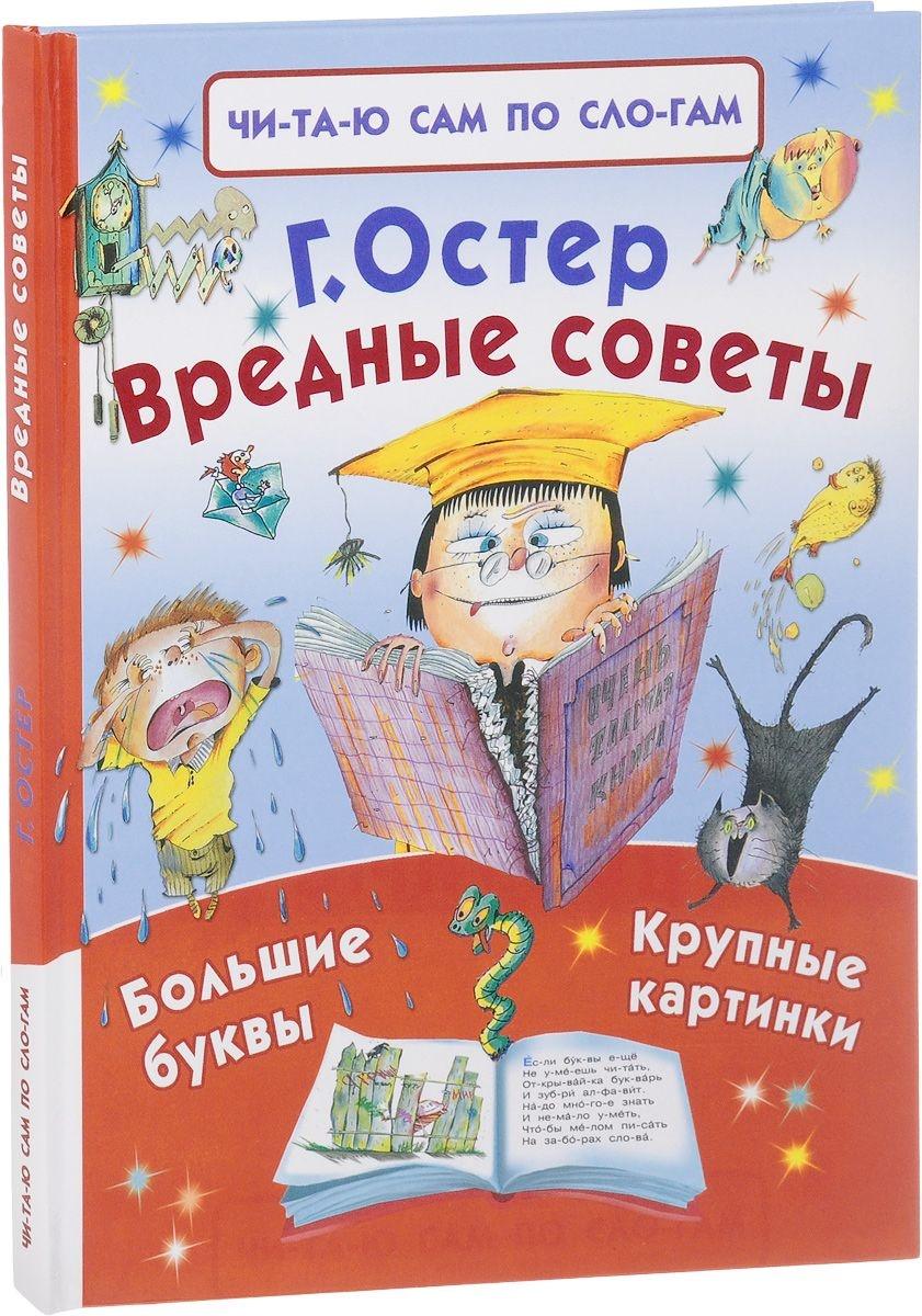 Купить Вредные советы, Григорий Остер, 978-5-17-099066-5