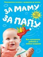 Книга За маму, за папу. Полноценное питание с рождения до школы