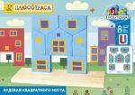 фото Деревянный магнитный конструктор Polytopia Стартовый набор 'Домик Квадратного города' (70021) #2