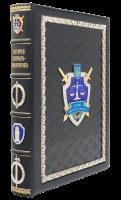 Книга История Генерал-прокуроров. Подарочное издание