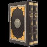 Книга История министерства финансов. Подарочное издание