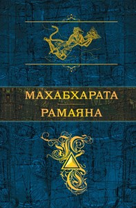 Книга Махабхарата. Рамаяна