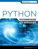 Книга Программирование на Python для начинающих