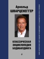 Книга Классическая энциклопедия бодибилдинга