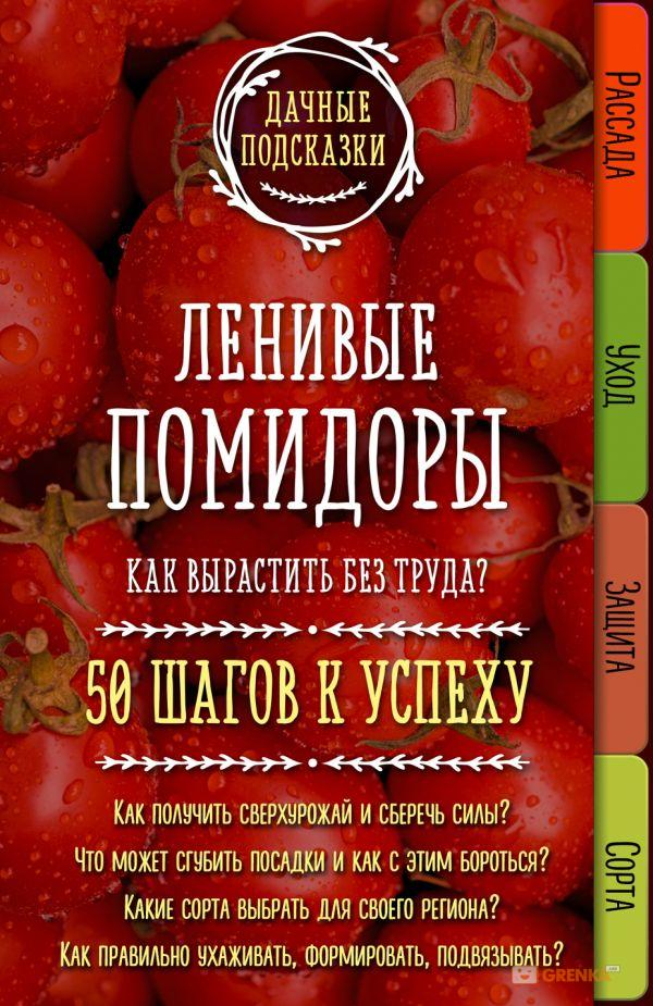 Ленивые помидоры. Как вырастить без труда? 50 шагов к успеху
