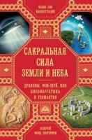 Книга Сакральная сила Земли: Драконы, Фэн-Шуй, НЛО, Биоэнергетика и Геомантия