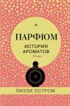 Книга Парфюм. История ароматов 20 века