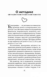 фото страниц Буквограмма #2
