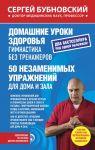 Книга Домашние уроки здоровья. Гимнастика без тренажеров. 50 незаменимых упражнений для дома и зала