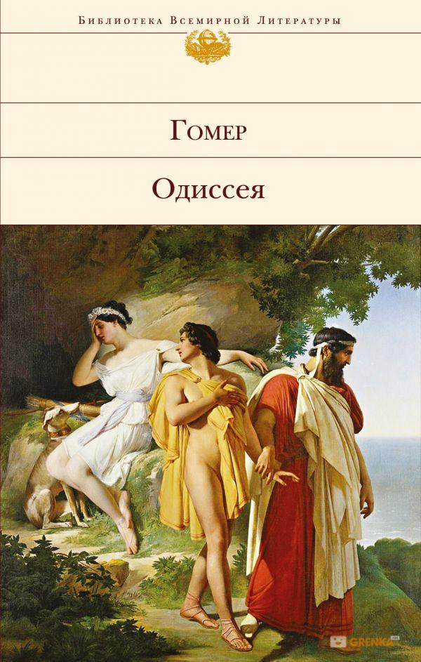 odyssey and odysseus outstanding qualities