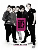 Книга One direction. Какими мы были. Автобиография