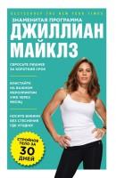 Книга Знаменитая программа Джиллиан Майклз: стройное и здоровое тело за 30 дней