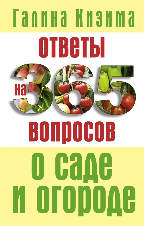 Купить Ответы на 365 вопросов о саде и огороде, Галина Кизима, 978-5-17-101323-3
