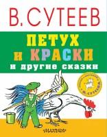 Книга Петух и краски и другие сказки