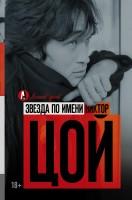 Книга Звезда по имени Виктор Цой