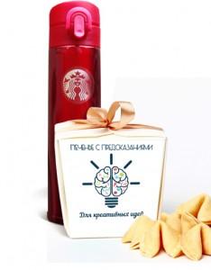 Подарок Термостакан Starbucks Vacuum Cup + Печенье с предсказаниями (супер-комплект)