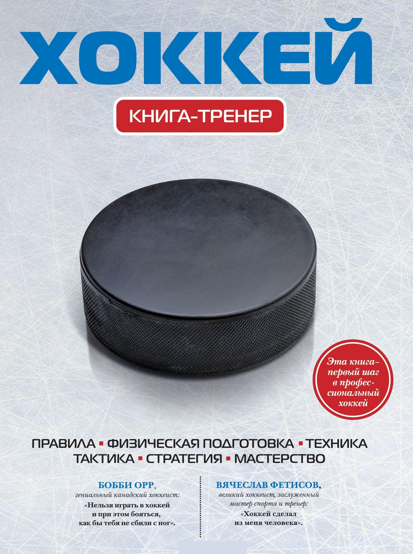Купить Хоккей. Книга-тренер, Оксана Усольцева, 978-5-699-53100-4
