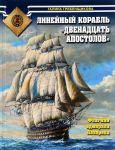 Книга Линейный корабль 'Двенадцать Апостолов'. Флагман адмирала Лазарева