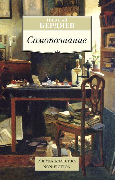 Купить Самопознание, Николай Бердяев, 978-5-389-10422-8