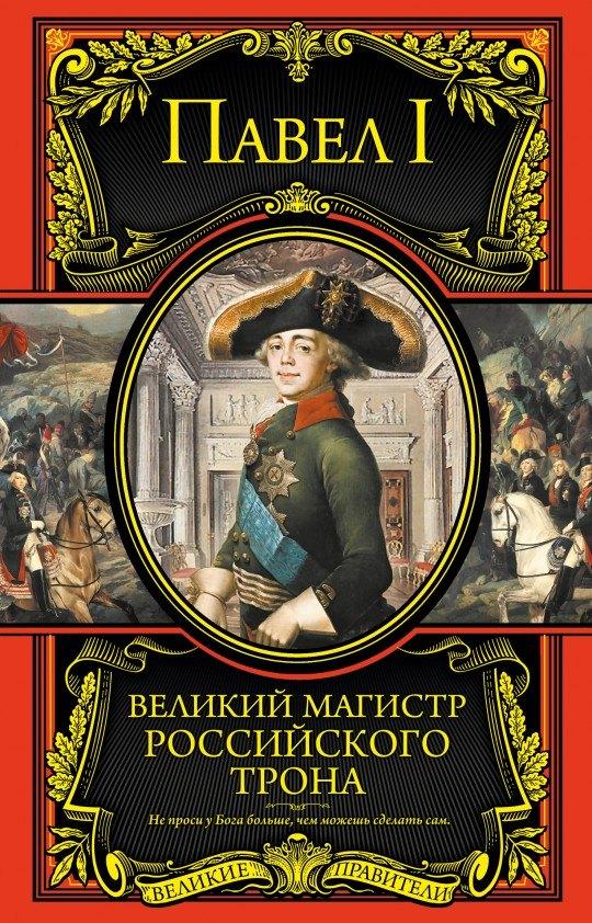 Купить Великий магистр российского трона, М. Терешина, 978-5-699-86731-8