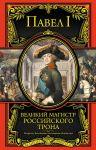 Книга Великий магистр российского трона