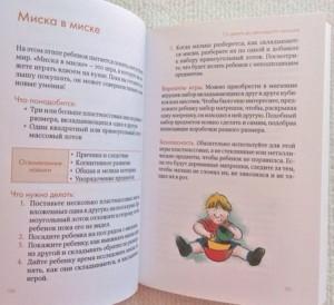 фото страниц 160 развивающих игр для детей от рождения до трех лет #5