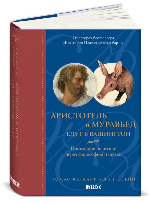 Купить Аристотель и муравьед едут в Вашингтон: понимание политики через философию и шутки, Дэн Клейн, 978-5-91671-169-1