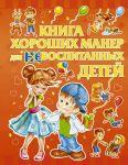 Книга Книга хороших манер для воспитанных детей