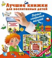 Книга Лучшие книжки для воспитанных детей: первые открытия малыша (Комплект из 3-х книг)