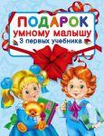 Книга Подарок умному малышу. Три первых учебника (Комплет из 3-х книг)