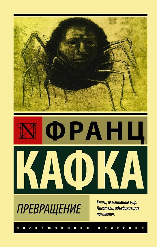 Купить Превращение, Франц Кафка, 978-5-17-101311-0