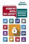 Книга #Хватит жить без денег! Перекодирование денежных программ