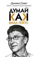 Книга Думай как Билл Гейтс