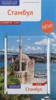 Книга Стамбул. Путеводитель с мини-разговорником (+ карта)