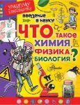 Книга Введение в науку! Что такое химия, физика, биология?