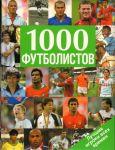 Книга 1000 футболистов. Лучшие игроки всех времен