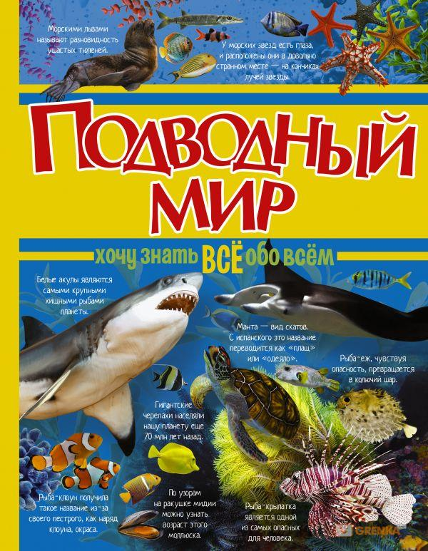 Купить Подводный мир, Дарья Ермакович, 978-5-17-098822-8