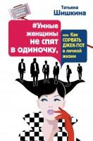Книга #Умные женщины не спят в одиночку, или Как сорвать джек-пот в личной жизни
