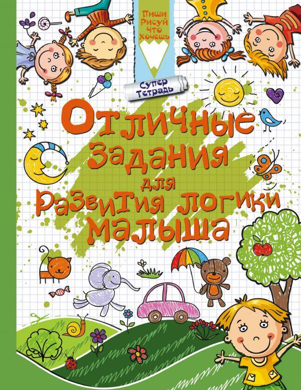 Купить Отличные задания для развития логики малыша, Людмила Доманская, 978-5-17-101181-9