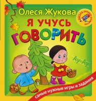 Книга Я учусь говорить