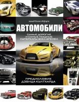 Книга Автомобили. Самые дорогие и самые мощные суперкары всех времен