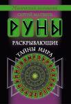 Книга Руны, раскрывающие тайны мира
