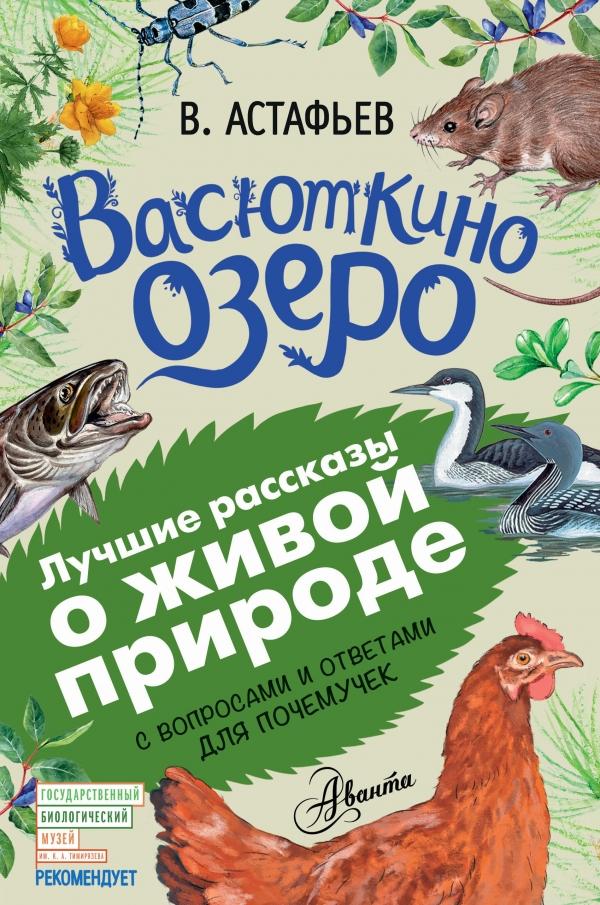 Астафьев В. П. Васюткино озеро