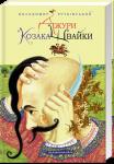 Книга Джури козака Швайки