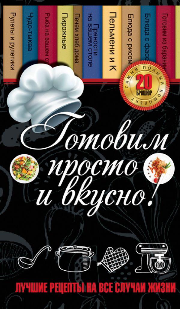 Купить Готовим просто и вкусно. Лучшие рецепты на все случаи жизни (20 брошюр), 978-5-17-097023-0