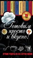 Книга Готовим просто и вкусно. Лучшие рецепты на все случаи жизни (20 брошюр)