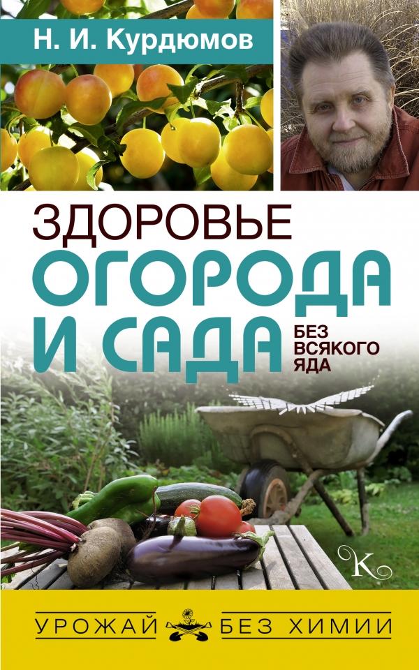 Купить Здоровье огорода и сада без всякого яда, Николай Курдюмов, 978-5-17-101280-9